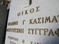 Kasimati Tomb (3 of 4)