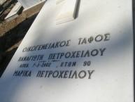Petroheilou Tomb (3 of 3)