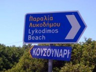 Lykodimos Beach sign - Sep 2011