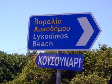 Lykodimos Beach sign - Sep 2011