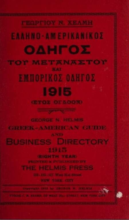 Bibliography - Greek-American Guide and Business Directory 1915