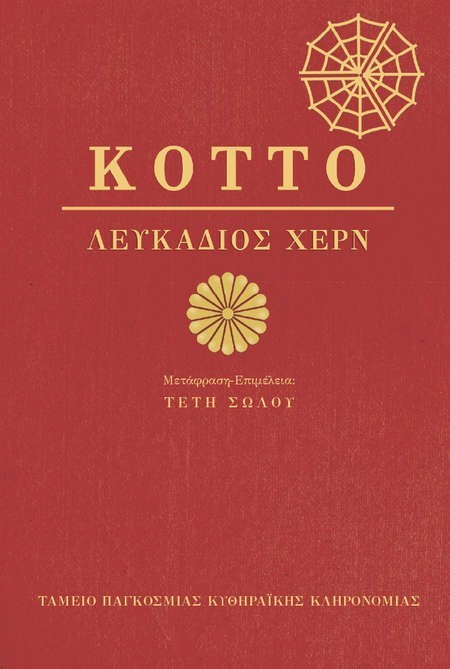 The front cover of Lafcadio Hearn's Kotto. One of three books to be