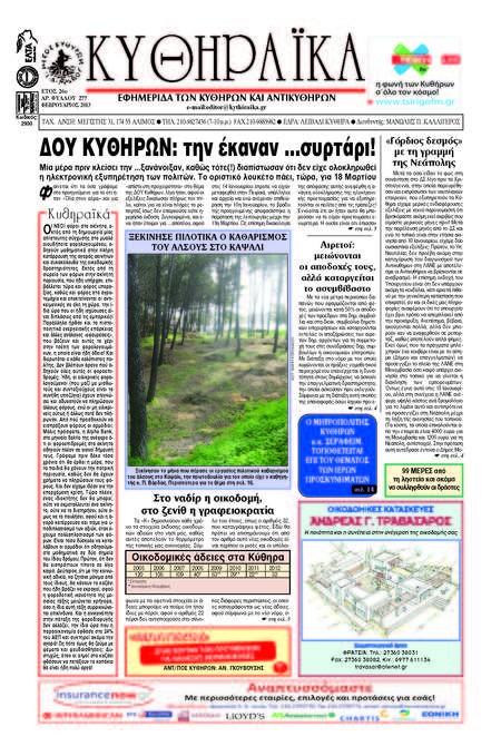Kythiriaka Newspaper. Kythera. - KYTHIRAIKA front page Feb 2013