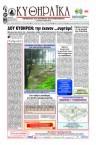 Kythiriaka Newspaper. Kythera