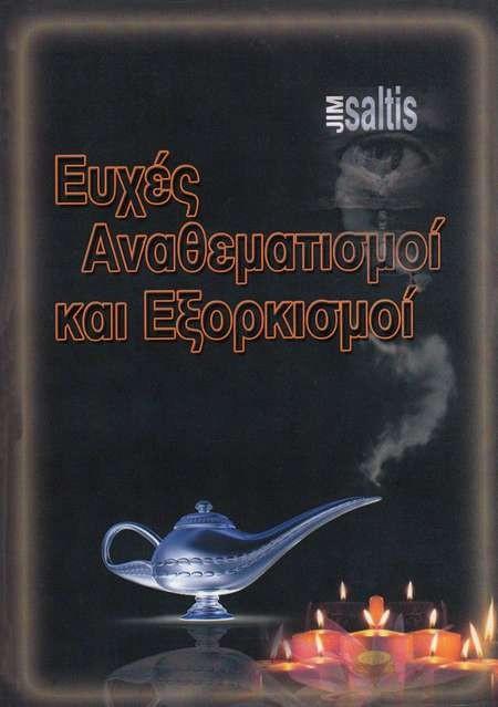 Ευχες Αναεματισμοι και Eξορκισμοι - Blessings, Curses and Exorcisms - Blessings Curses and Exorcisms