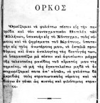 OATH Of The Greek Soldier
