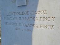 THEODOSIOS P.KALOKAIRINOS Died 7/8/1990