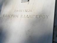 Balerios Kalligerou (2 of 2)