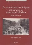 Kytherian migrants in Egypt with a primary focus on Alexandria
