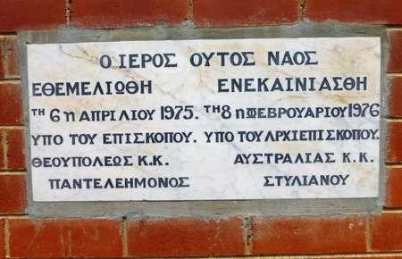 Agios Dimitrios Church Tamworth NSW , Foundation Stone